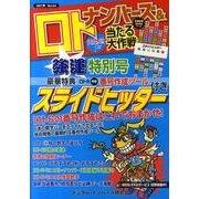 ナンバーズ&ロトズバリ!!当たる大作戦 Vol.64 [単行本]