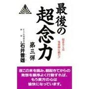 最後の超念力 第3弾 新装版(ゼンブックス) [新書]