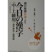 朝日新聞社説より 今日の漢字(中・上級用)―漢字検定二級準拠〈2003年上期〉 [単行本]