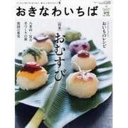沖縄市場 Vol.27(2009Autumn)-つくる人と食べる人をつなぐ、暮らしと食のマガジン(Leaf MOOK) [ムックその他]