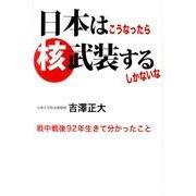 日本はこうなったら核武装するしかないな-戦中戦後92年生きて分かったこと [単行本]