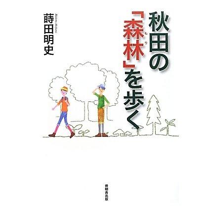 秋田の「森林(もり)」を歩く [単行本]