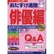 おたすけ進路 俳優編 2004年(おたすけ進路シリーズ) [単行本]