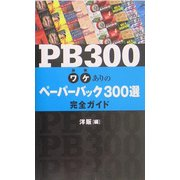 PB300―ワケありのペーパーバック300選完全ガイド [単行本]