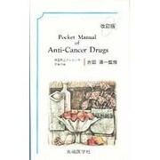 Pocket Manual of Anti-Cancer Drugs 改訂版 [単行本]