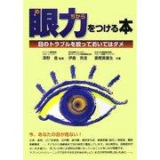 眼力をつける本―目のトラブルを放っておいてはダメ [単行本]