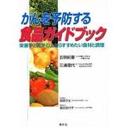 がんを予防する食品ガイドブック―栄養学と医学の上からすすめたい食材と調理 [単行本]