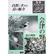 会津の野鳥―自然に生きる鳥の魅力(歴春ブックレット〈22〉) [全集叢書]