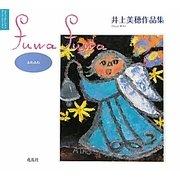 fuwa fuwa(ふわふわ)―井上美穂作品集(コミュニケーション・アート・シリーズ) [単行本]
