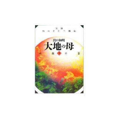 地獄の釜(大地の母―実録 出口王仁三郎伝〈3〉) [文庫]