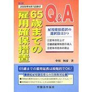 Q&A 65歳までの雇用確保措置 第2版 [単行本]