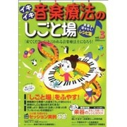 イキイキ音楽療法のしごと場 vol.3-音楽を活かそう!レシピ集 [ムックその他]
