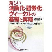 新しい流動化・証券化ヴィークルの基礎と実務―新会社法制における日本版LLC(合同会社)を中心に [単行本]