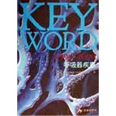 KEY WORD 呼吸器疾患〈1999-2000〉 [単行本]