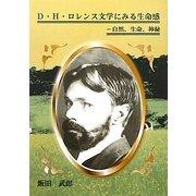 D・H・ロレンス文学にみる生命感―自然、生命、神秘 [単行本]