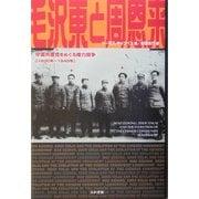 毛沢東と周恩来―中国共産党をめぐる権力闘争 1930年~1945年 [単行本]