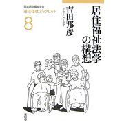 居住福祉法学の構想(居住福祉ブックレット〈8〉) [全集叢書]