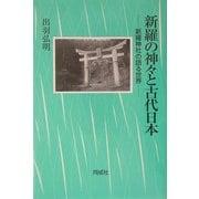 新羅の神々と古代日本―新羅神社の語る世界 [単行本]
