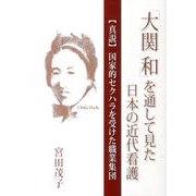 「大関和」を通して見た日本の近代看護-真説国家的セクハラを受けた職業集団 [単行本]