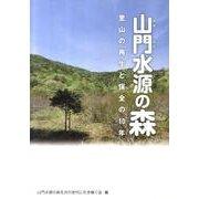 山門水源の森-里山の再生と保全の10年 [単行本]