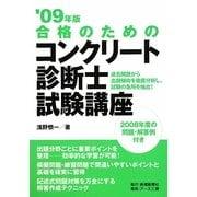 合格のためのコンクリート診断士試験講座〈'09年版〉 [単行本]