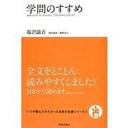 学問のすすめ(いつか読んでみたかった日本の名著シリーズ〈1〉) [単行本]