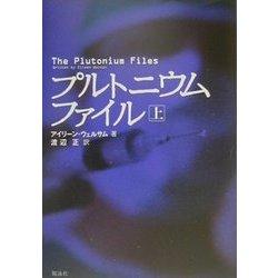 プルトニウムファイル〈上〉 [単行本]