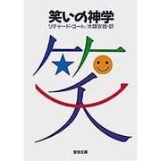 笑いの神学(聖母文庫) [文庫]