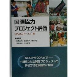 国際協力プロジェクト評価 [単行本]
