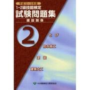 1・2級技能検定試験問題集 建設関係〈平成12・13年度 第2集〉