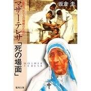 マザーテレサ「死の場面」福音的センスの理解のために [文庫]