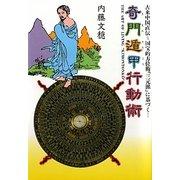 奇門遁甲行動術―古来中国直伝=国宝的方位術「三元派」に基づく… [単行本]