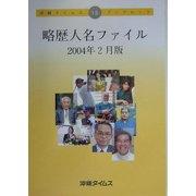 略歴人名ファイル〈2004年2月版〉(沖縄タイムス・ブックレット) [ムックその他]