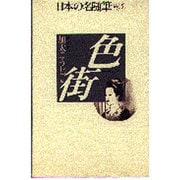 色街(日本の名随筆〈別巻 15〉) [全集叢書]