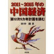 2011~2015年の中国経済-第12次5カ年計画を読む [全集叢書]