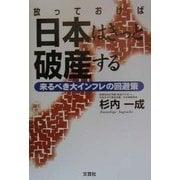 放っておけば日本はきっと破産する―来るべき大インフレの処方箋 [単行本]