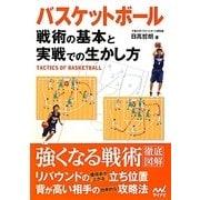 バスケットボール―戦術の基本と実践での生かし方 [単行本]