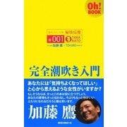 完全潮吹き入門―あれから10年秘技伝授〈#001〉(Oh!BOOK) [新書]
