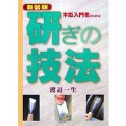 木彫入門者のための研ぎの技法 新装版 [単行本]