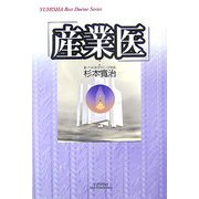 産業医(YUHISHA Best Doctor Series) [単行本]