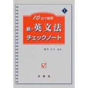 10日で確認新・英文法チェックノート [全集叢書]