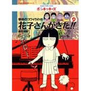 学校のコワイうわさ 花子さんがきた!!〈9〉(BAMBOO KID'S series〈9〉) [新書]