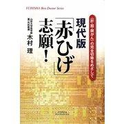 現代版「赤ひげ」志願!―「肝・胆・膵がん」の完全切除をめざして(YUHISHA Best Doctor Series) [単行本]