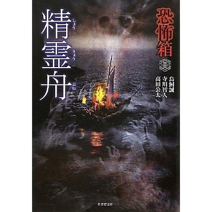 恐怖箱 精霊舟(竹書房文庫) [文庫]
