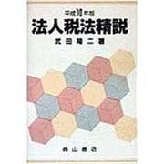 法人税法精説〈平成10年版〉 [単行本]
