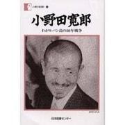 人間の記録 109 [全集叢書]