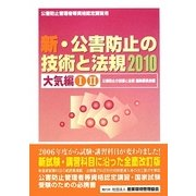 新・公害防止の技術と法規〈2010〉大気編 [単行本]