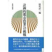 計画的都市農業への挑戦(都市叢書) [単行本]