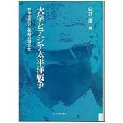 大学とアジア太平洋戦争―戦争史研究と体験の歴史化 [単行本]