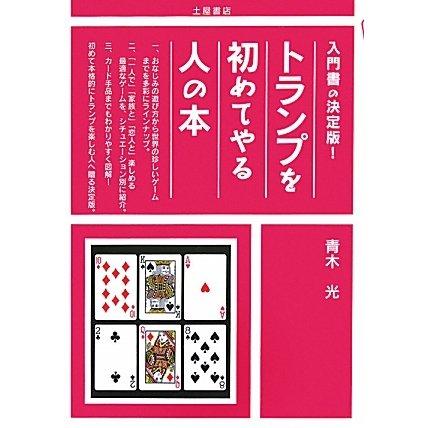 トランプを初めてやる人の本(入門書の決定版!) [単行本]